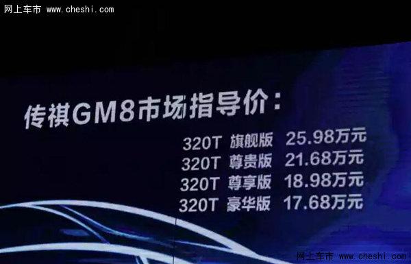 全场景奢享大型MPV传祺GM8 兰州尊享上市-图2