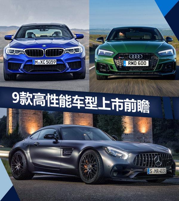 奔驰/宝马/奥迪9款高性能车型前瞻-图1