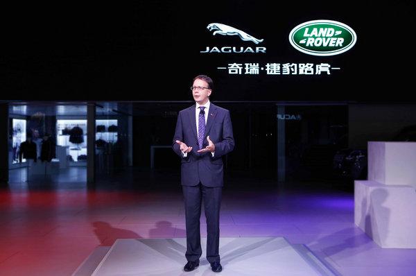 奇瑞捷豹路虎正式进入中国高端汽车市场高清图片