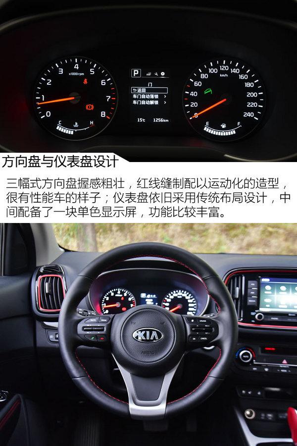 新起亚KX3怎么样 内饰变化不大 起亚KX3 国产车测试高清图片