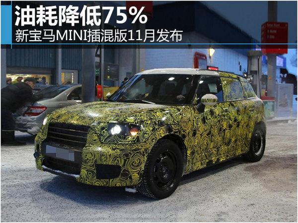 新宝马MINI插混版11月发布 油耗降低75%-图1