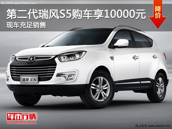 合肥江淮第二代瑞风S5购车享10000元-图1