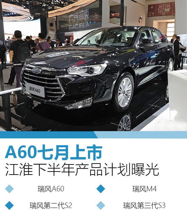 江淮下半年产品计划曝光 A60七月上市-图1
