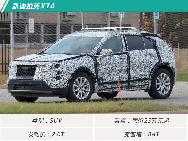 2018年美系鸿运国际将推16款新车 SUV车型超10款-图4