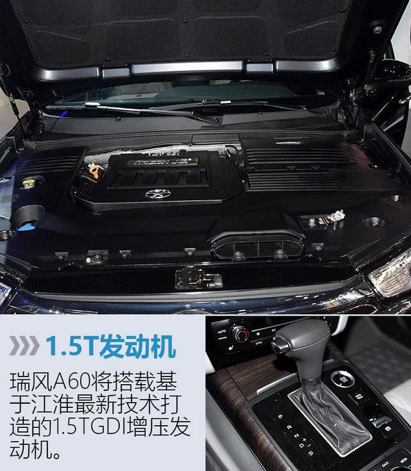 江淮下半年产品计划曝光 A60七月上市-图4