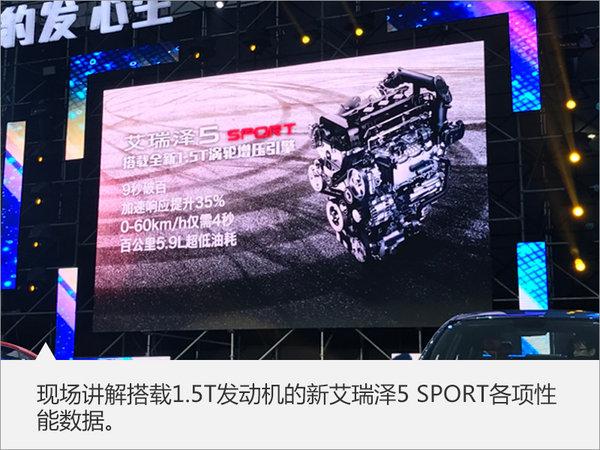 奇瑞新艾瑞泽5 正式上市 售6.39-9.79万元-图4