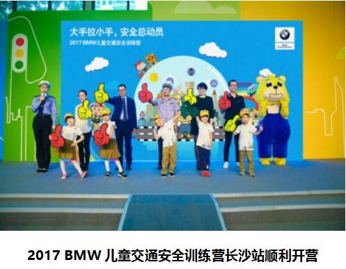 2017BMW儿童交通安全训练营长沙欢乐开营-图1