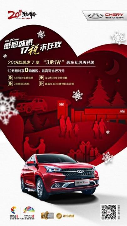 12月17日--奇瑞20周年厂庆嘉年华等你来-图5