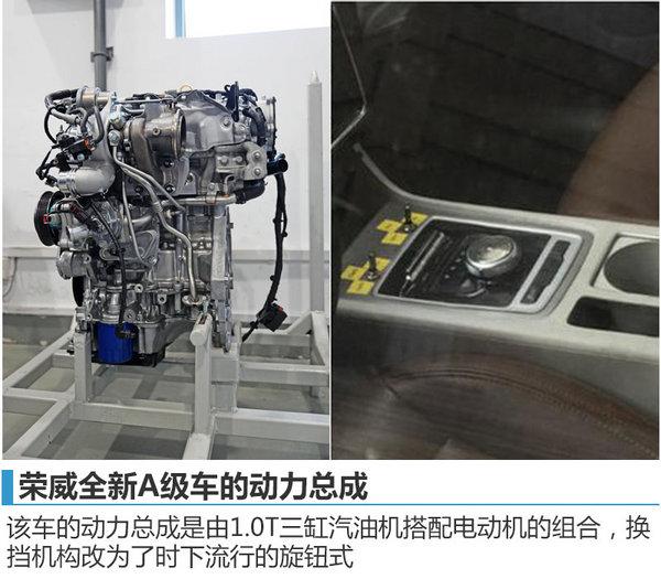 荣威将推新A级车 搭1.0T/本月18日首发-图4