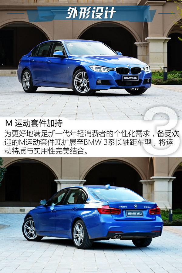 最美弯道上的不凡挑战 深度体验新BMW 3系-图6