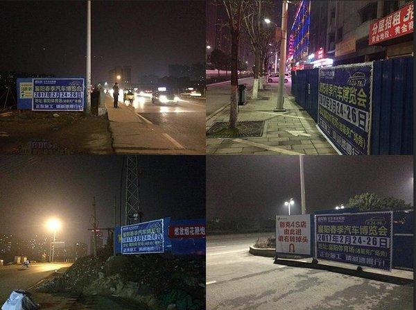 襄阳车展2.24-26日体育场倒计时10天!-图2
