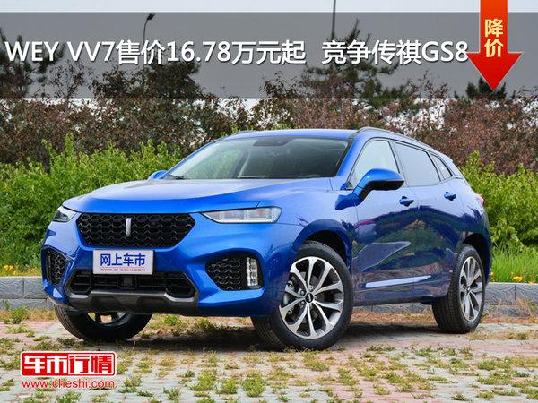 WEY VV7售价16.78万元起  竞争传祺GS8-图1