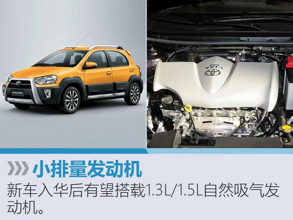 丰田新小型跨界车将国产 竞争大众POLO-图2