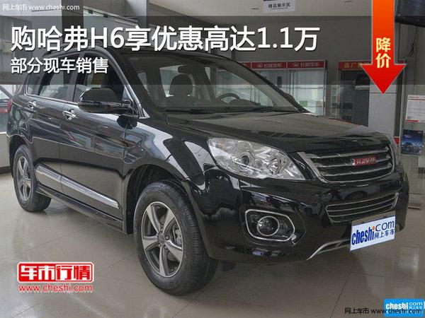 哈弗H6热销中 购车优惠高达1.1万元-图1