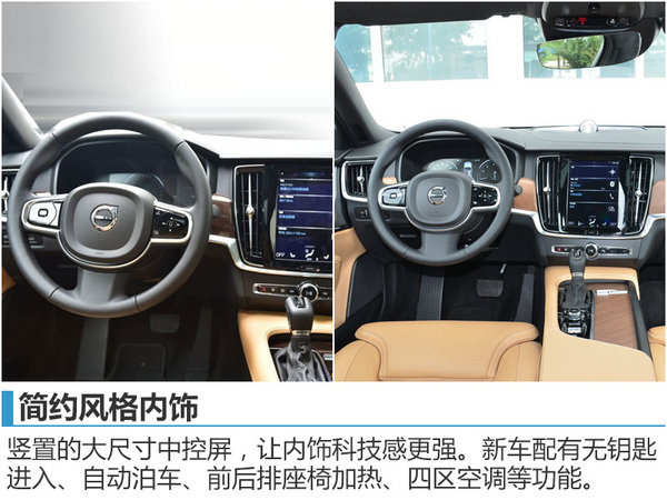 沃尔沃国产旗舰车将发布 或广州车展上市-图6