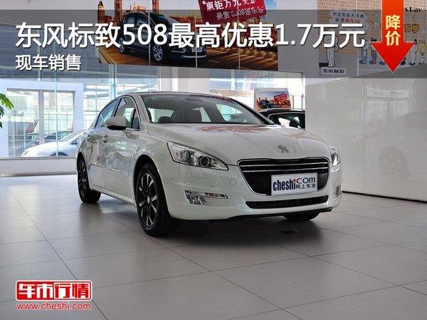 东风标致508最高优惠1.7万元 现车销售高清图片
