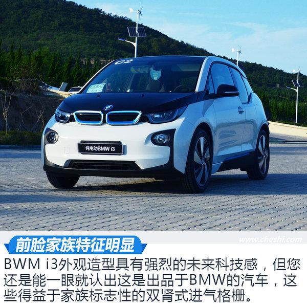 BMW电动如此不同-图4