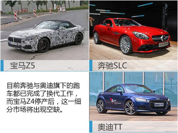 宝马全新跑车Z5明年上市 与丰田共线生产-图4