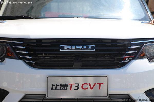 动感双T都市SUV 比速T3自动挡云南上市-图6