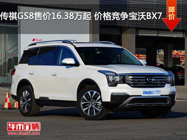 传祺GS8售价16.38万起 价格竞争宝沃BX7-图1