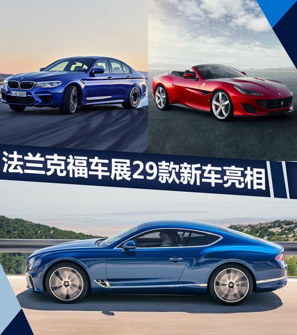29款新车将于法兰克福首发 中国品牌力推4大SUV-图1
