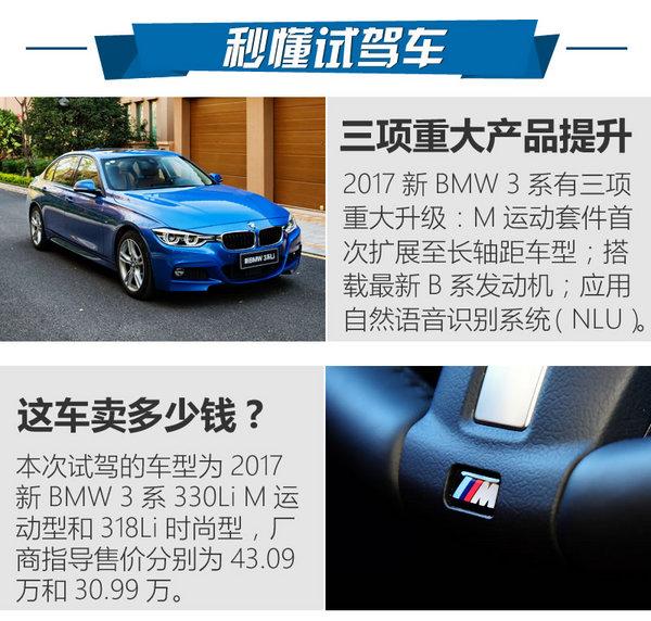 最美弯道上的不凡挑战 2017新BMW 3系体验-图1