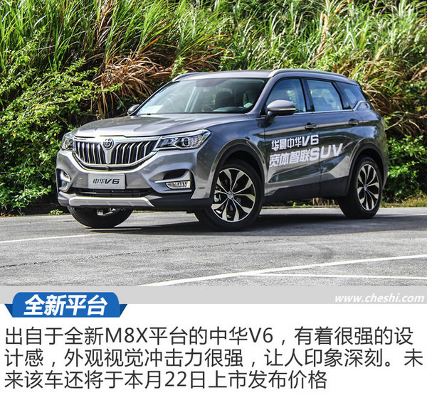 这台宝马生产的SUV居然只卖十万 华晨中华V6试驾-图4