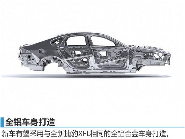 捷豹推新紧凑型轿车 预计售价20-30万元-图4