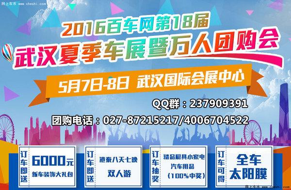 5月7-8日 武汉车展国际会展中心一汽大众-图1