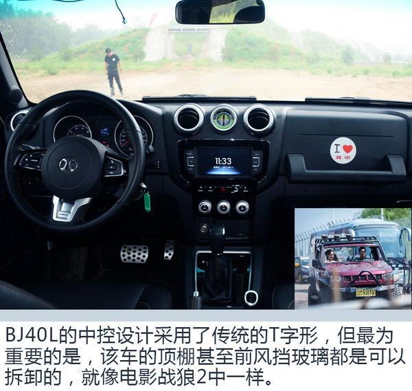 《战狼2》原型车 北京(BJ)40L场地越野试驾-图6