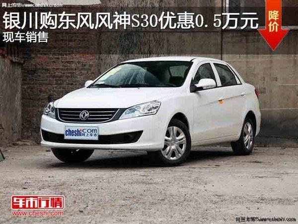 银川购东风风神S30优惠0.5万元