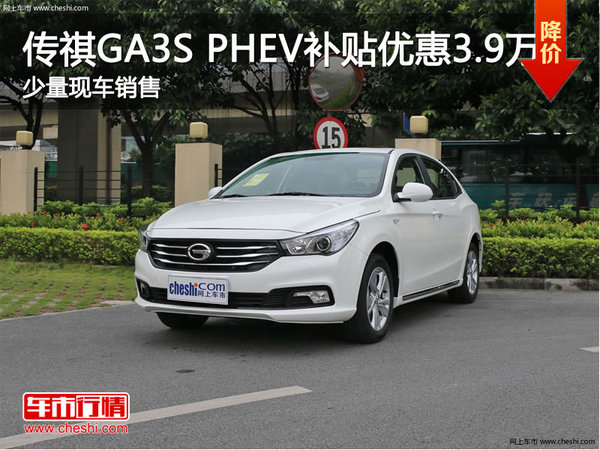 广汽传祺GA3S PHEV补贴优惠3.9万元-图1