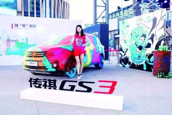 广汽传祺GS7、GS3 双星28城耀世登场-图7