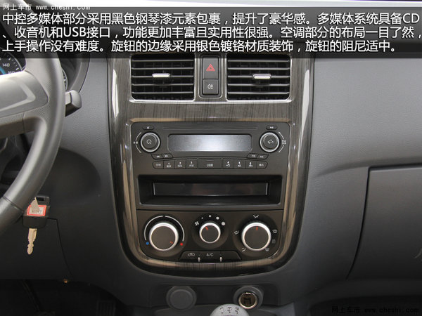 中控多媒体部分采用黑色钢琴漆元素包裹,提升了豪华感。多媒体系统具备CD、收音机和USB接口,功能更加丰富且实用性很强。空调部分的布局一目了然,上手操作没有难度。旋钮的边缘采用银色镀铬材质装饰,旋钮的阻尼适中。宏光V的主驾与副驾的窗户均采用电动升降,增加了豪华高和舒适度。 之光