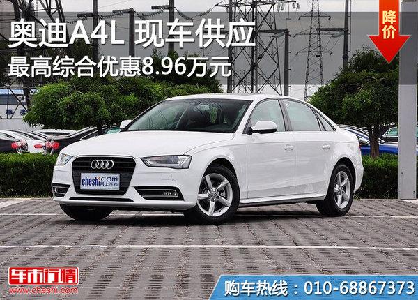 2015款奥迪A4L最高优惠8.96万 现车供应