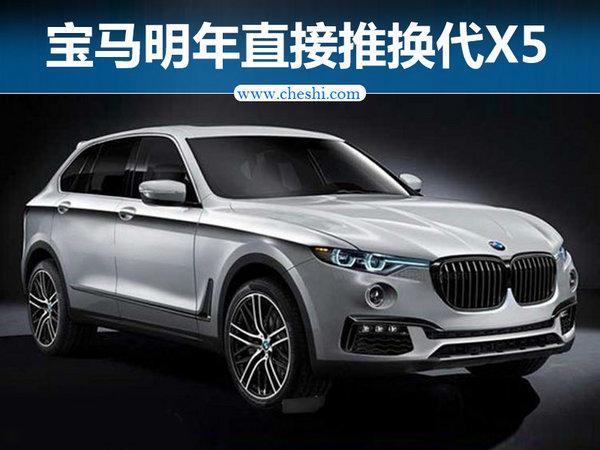 宝马X5取消中期改款 换代车明年上市-谍照