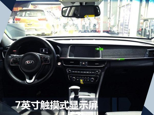 东风悦达起亚推6款电动/混动车 挑战10万年销量-图4