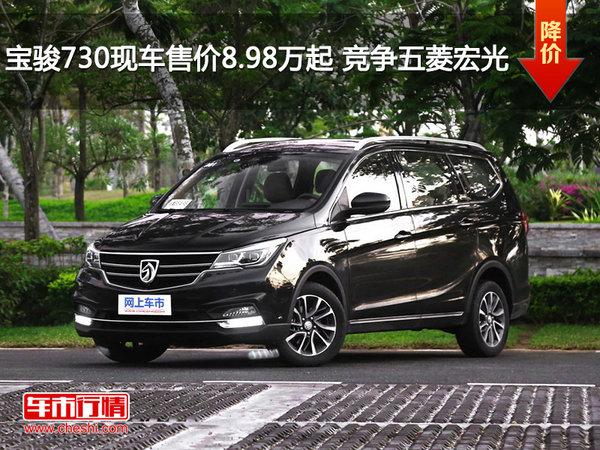 宝骏730现车售价8.98万起 竞争五菱宏光-图1