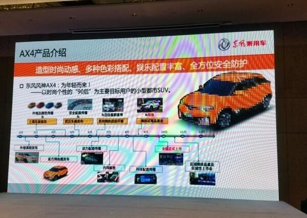 """""""2017年东风风神预计将达年销20万台""""-图2"""