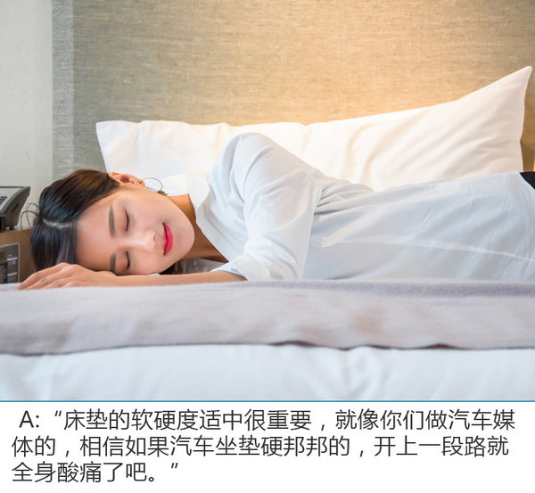 爱上这般舒适感 美女试睡师体验启辰T90-图10