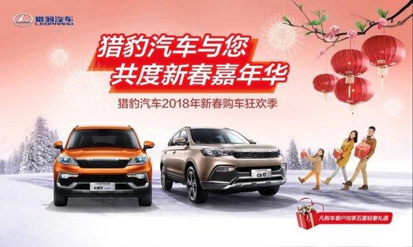 厦门吉仁猎豹汽车2018年新春购车狂欢季-图1