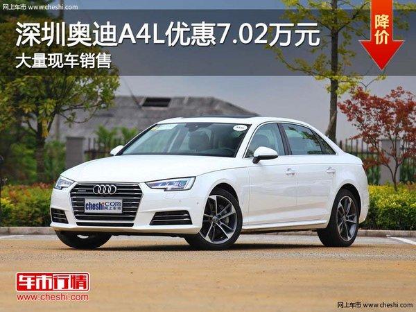 深圳奥迪A4L优惠7.02万 降价竞争奔驰C级-图1