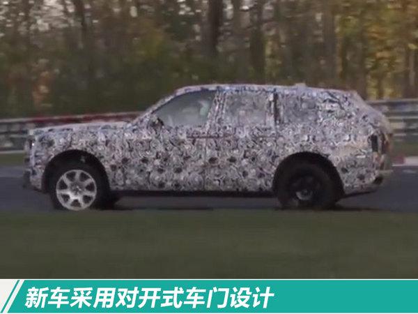 瞄准宾利添越 劳斯莱斯将推首款大型豪华SUV-图2