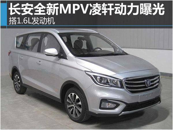 长安全新MPV凌轩动力曝光 搭1.6L发动机-图1