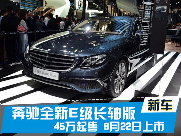 奔驰全新E级长轴-45万起售 8月22日上市-图1