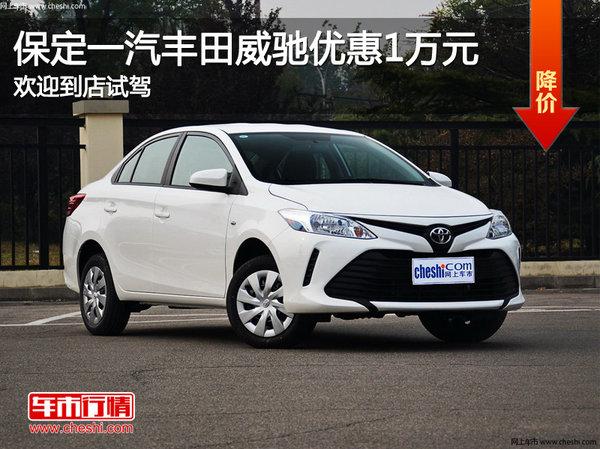 丰田威驰优惠1万元 降价竞争现代瑞纳-图1