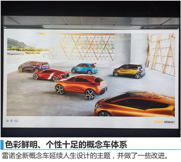 探秘雷诺未来设计理念 全新概念车将发布-图1
