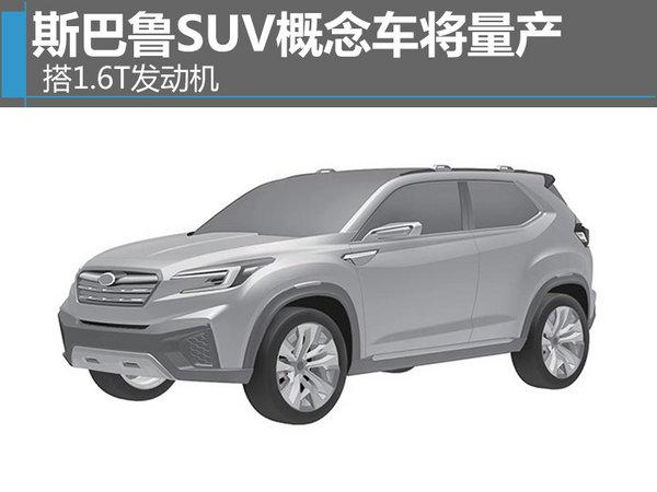 斯巴鲁SUV概念车将量产 搭1.6T发动机-图1