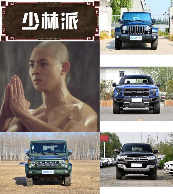 """徐晓冬KO 最适合""""硬汉""""开的10款车-图2"""
