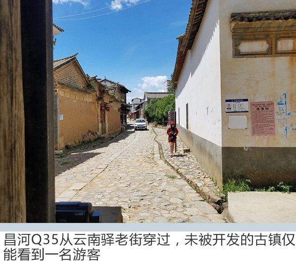"""昌河Q35&M70""""茶马古道行""""长篇游记(上)——多彩云南-图20"""